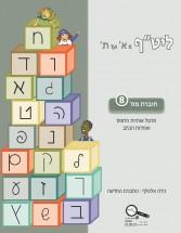 חוברת8